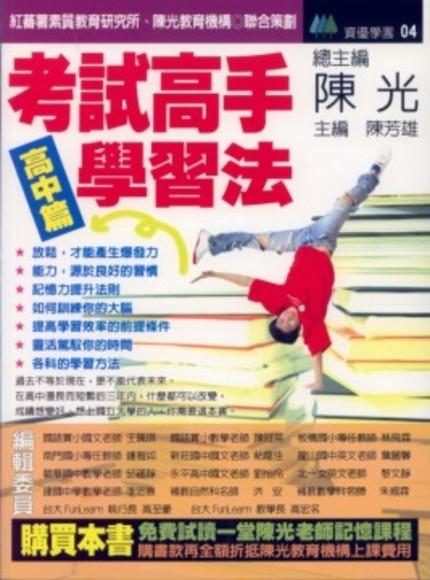 考試高手學習法─高中篇(平裝)
