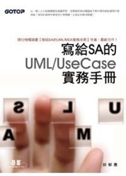 寫給SA的UML/UseCase實務手冊(平裝)