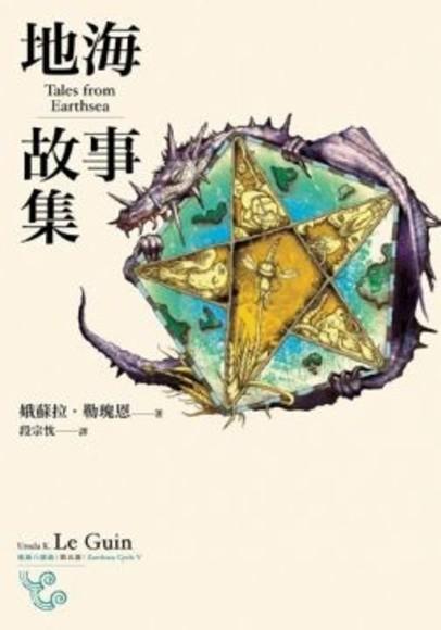 地海故事集(地海六部曲Ⅴ)