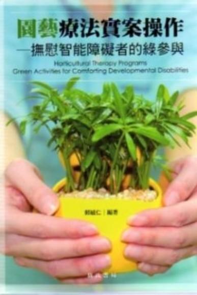 園藝療法實案操作:撫慰智能障礙者的綠參與(附光碟)