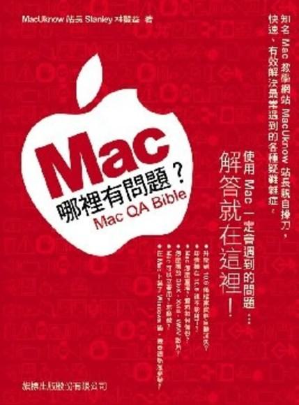 MAC 哪裏有問題?