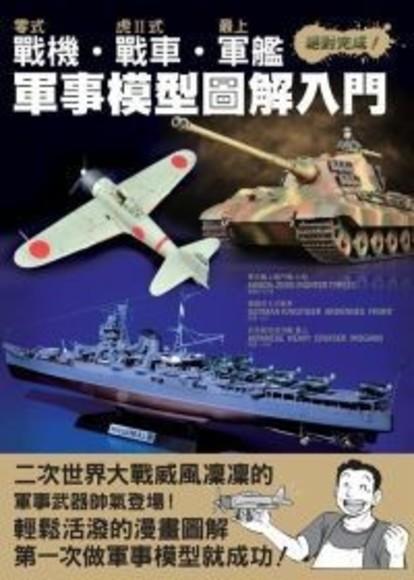 零式戰機.虎Ⅱ式戰車.最上軍艦 軍事模型圖解入門(平裝)