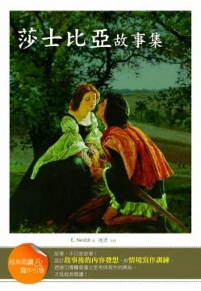莎士比亞故事集:經典閱讀&寫作引導(25K軟皮精裝)