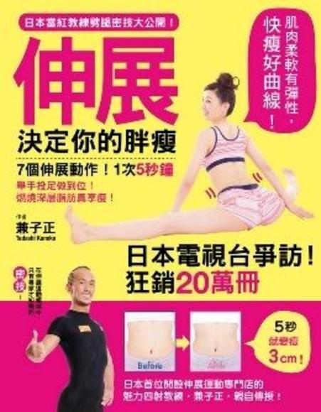 伸展決定你的胖瘦:7個伸展動作!1次5秒鐘!舉手投足作到位!燃燒深層脂肪真享瘦!