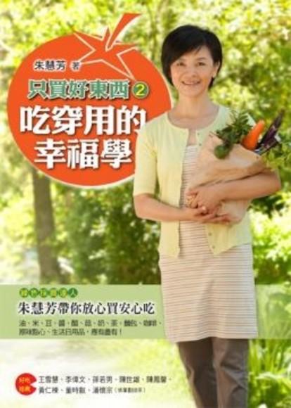 只買好東西2吃穿用的幸福學:綠色採買達人朱慧芳帶你放心買安心吃(平裝)