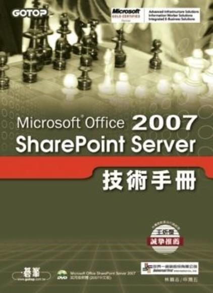 Microsoft Office SharePoint Server 2007技術手冊(平裝)(平裝)