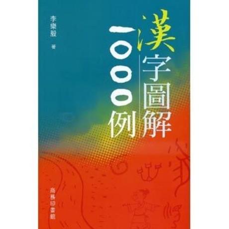 漢字圖解1000例