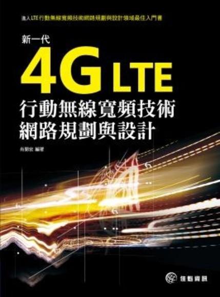 4G LTE新一代行動無線寬頻技術網路規劃與設計