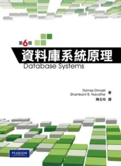 資料庫系統原理(第六版)