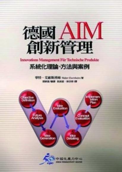 德國AIM創新管理(新版)(精裝)