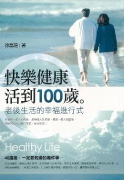 快樂健康活到100歲:老後生活的幸福進行式(平裝)