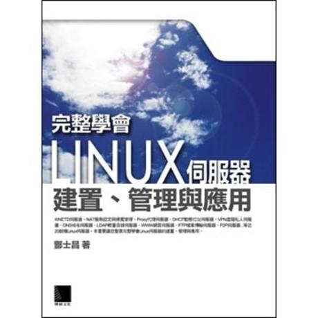 完整學會Linux伺服器建置、管理與應用(平裝)