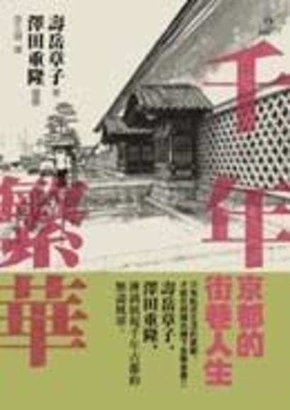 千年繁華:京都的街巷人生(平裝)