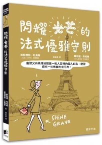 閃耀光芒的法式優雅守則:幽默又有條理地描繪一般人忽視的個人缺點、陋習,還有一些愚蠢的小行為!