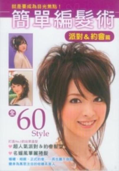 簡單編髮術-派對&約會篇(平裝)