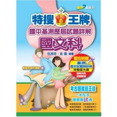 特搜王牌國中基測歷屆試題詳解-國文科(附1光碟)(99年版)