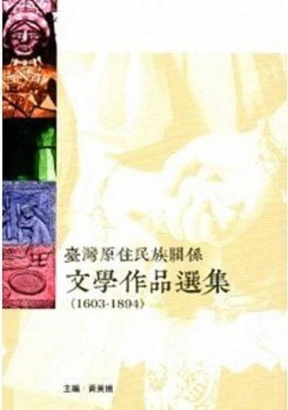 台灣原住民族關係文學作品選集(1603~1894)