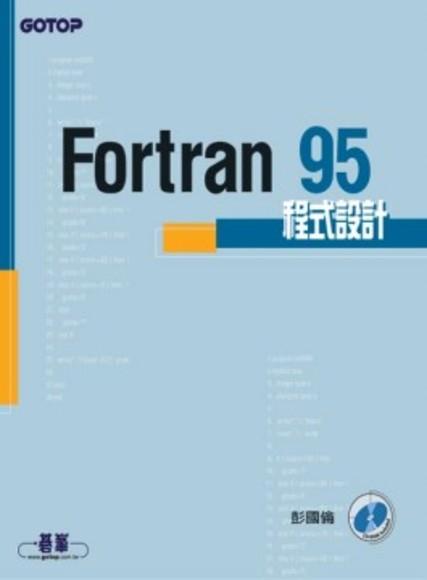Fortran 95程式設計(平裝附光碟片)