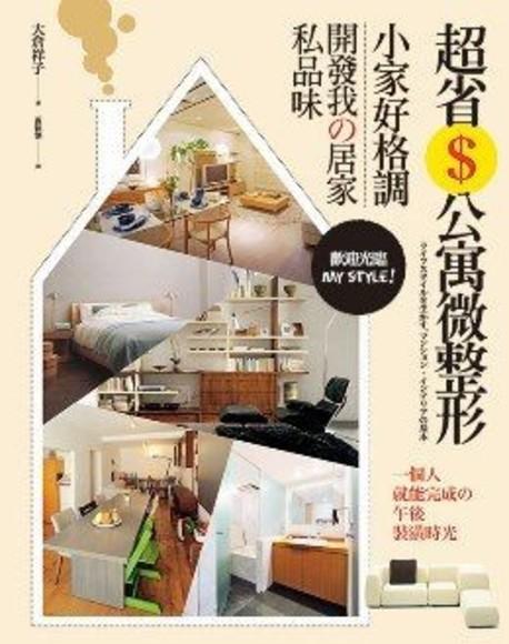 超省錢公寓微整形