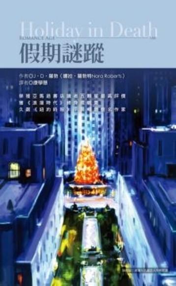 假期謎蹤 Holiday in Death (限)(平裝)