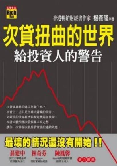 次貸扭曲的世界 - 給投資人的警告(限台灣發行)