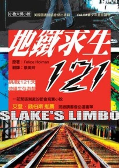 地鐵求生121