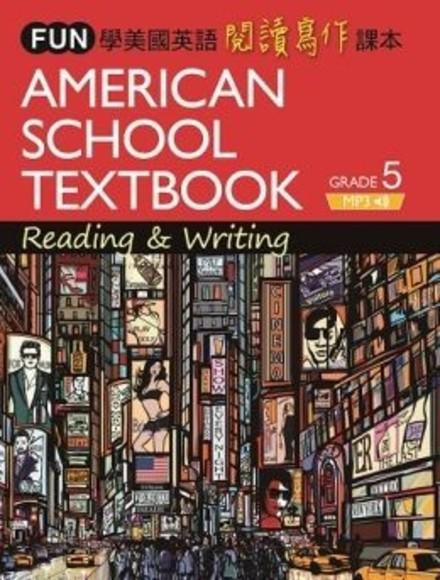 FUN學美國英語閱讀寫作課本5 (中譯別冊+1MP3)(軟精裝)