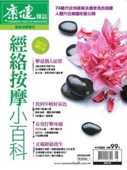 康健雜誌特刊:經絡按摩 增訂版