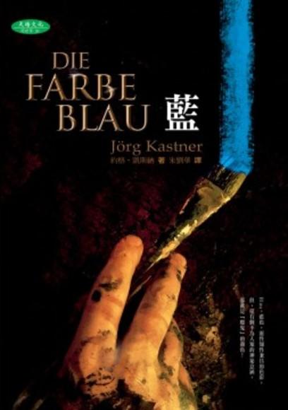 藍(DIE FARBE BLAU)