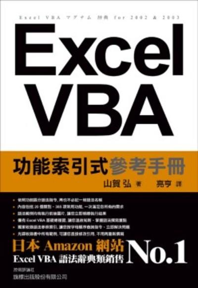 Excel VBA 功能索引式參考手冊