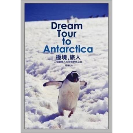 極境,旅人:兩位創意人的南極夢想之旅