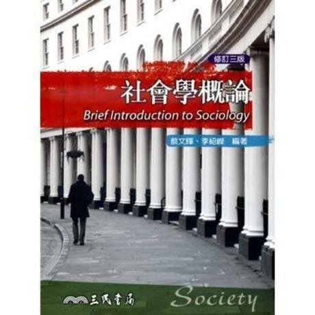 社會學概論(修訂三版)(平裝)