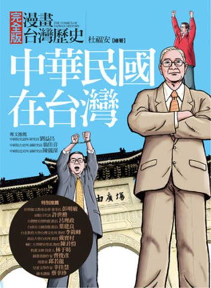 完全版 漫畫台灣歷史 3:中華民國在台灣