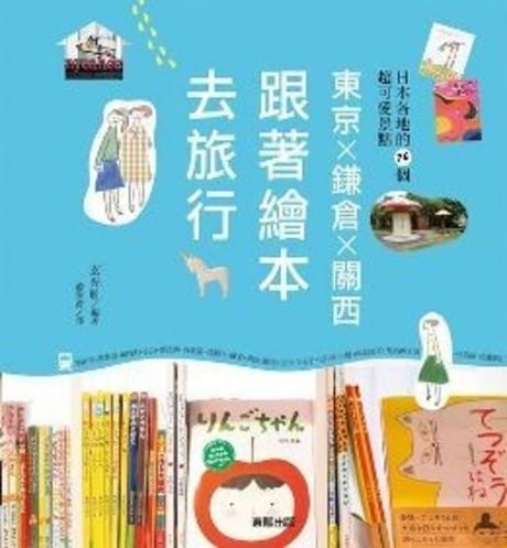 東京x鐮倉x關西:跟著繪本去旅行