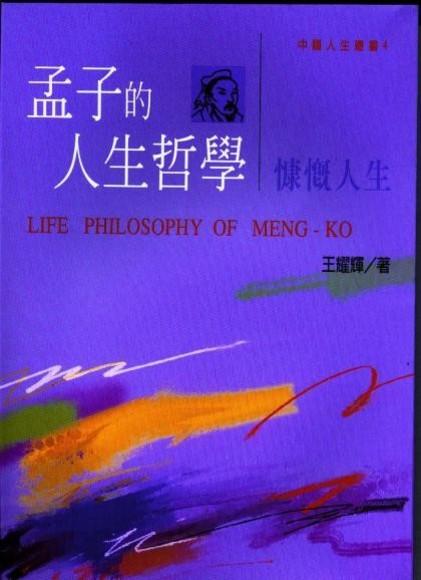 孟子的人生哲學 – 慷慨人生