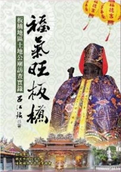 福氣旺板橋:板橋地區土地公廟訪查實錄