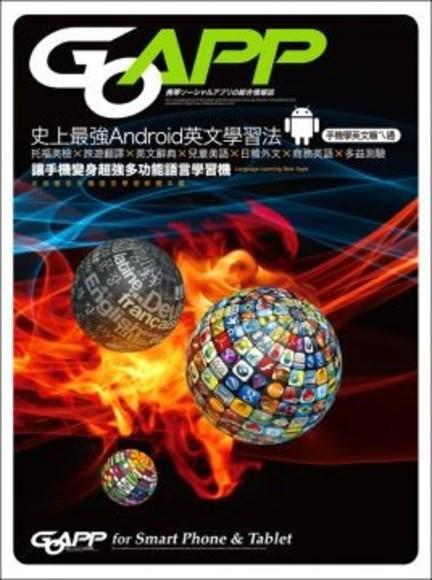 GoAPP情報誌第01期:Android英文學習法