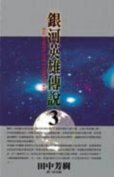 銀河英雄傳說(3)
