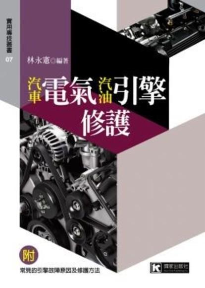 汽車電氣汽油引擎修護