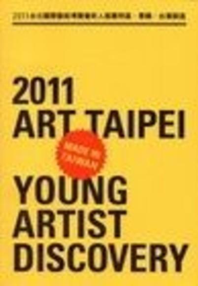 「台灣製造-新人推薦特區」專輯-2011台北國際藝術博覽會