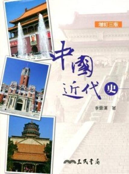 中國近代史(增訂三版)