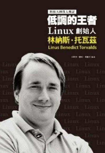 低調的王者 Linux創始人.林納斯托瓦茲:科技大神真人傳記