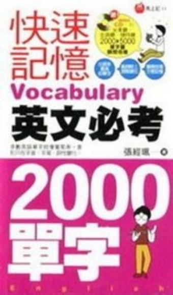快速記憶英文必考2000單字