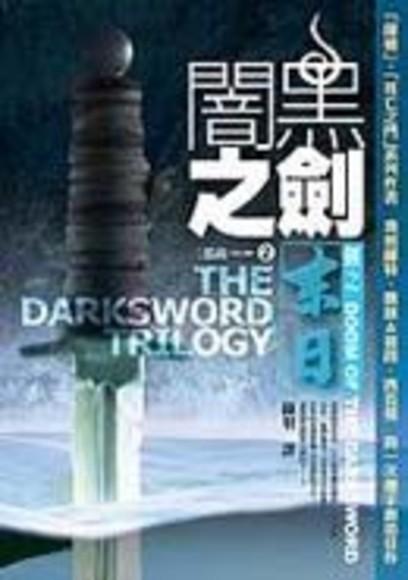 闇黑之劍三部曲2劍之末日(平裝)