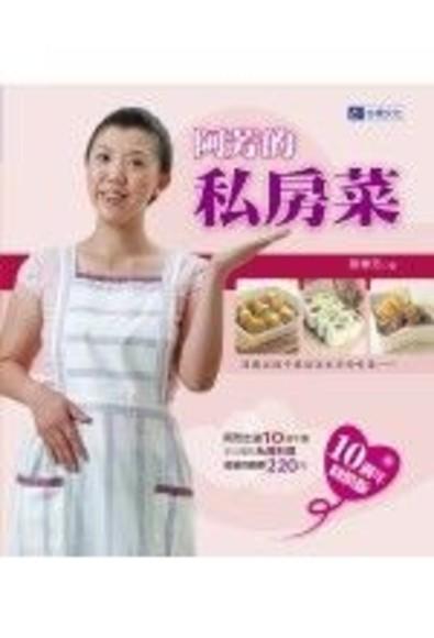 阿芳的私房菜(10週年回饋版)(平裝)
