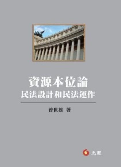 資源本位論:民法設計與民法運作