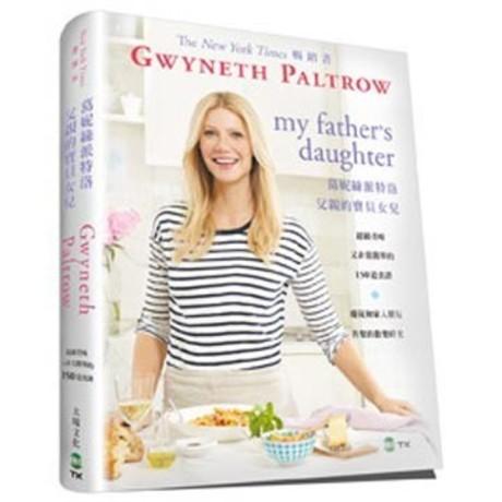 葛妮絲派特洛-父親的寶貝女兒:超級美味又非常簡單的150道食譜,慶祝和家人朋友共聚的歡樂時光