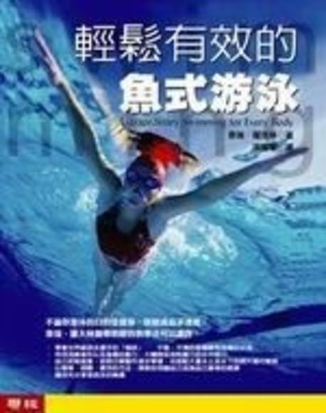 輕鬆有效的魚式游泳 (書+DVD)(精裝)