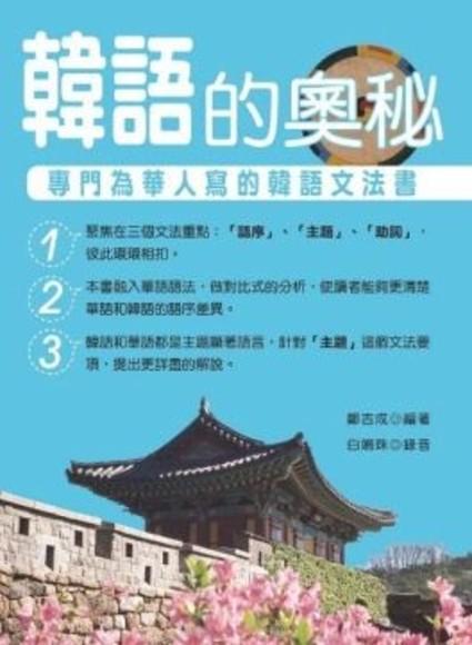 韓語的奧秘:專門為華人寫的韓語文法書
