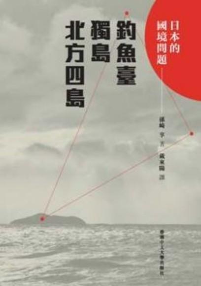 日本的國境問題:釣魚臺、獨島、北方四島